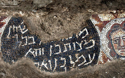 This Hebrew inscription in a Huqoq mosaic offers a blessing for those who follow the commandments.