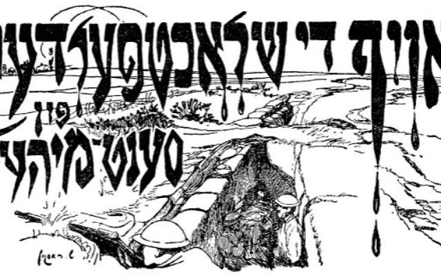 """Jewish artist S. Raskin created this and other illustrations for """"On Bloody Paths."""""""