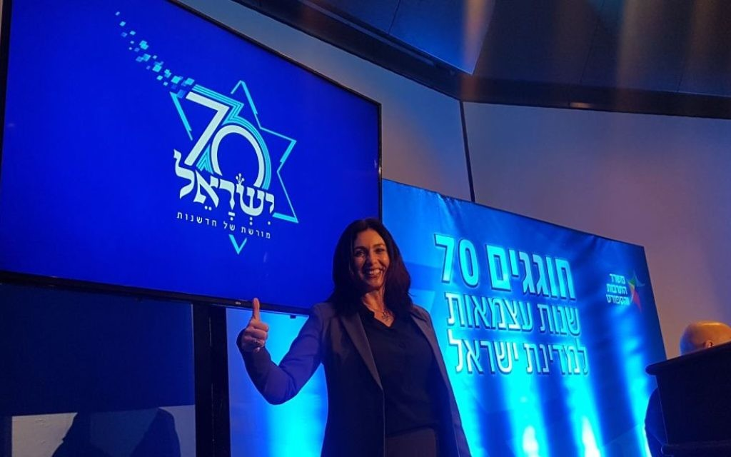 Culture and Sports Minister Miri Regev tried to turn Argentina's visit into an Israel@70 celebration. (Photo by Eli Sabti)