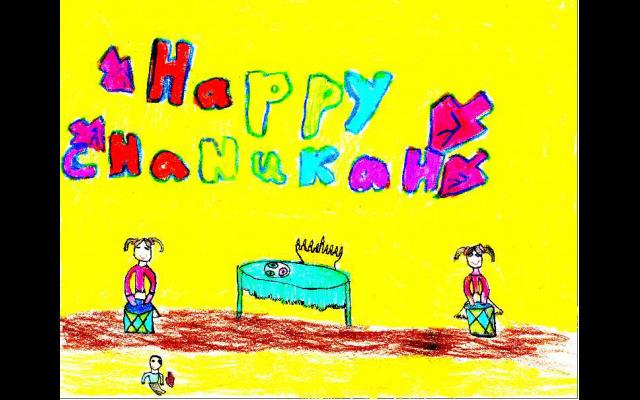 Happy Chanukah! by Shayna Miriam Antopolsky from Chaya Mushka Children's House, Second Grade