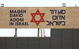 Magen David Adom is Israel's national emergency medical services organization.