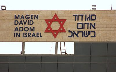 Magen David Adom is Israel's national emergency medical services organization.