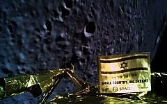The Beresheet Spacecraft captured a selfie in space during its landing attempt April 11.