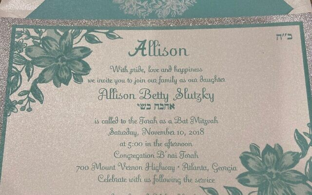 Paces Papers designed a logo for the bat mitzvah celebrant.
