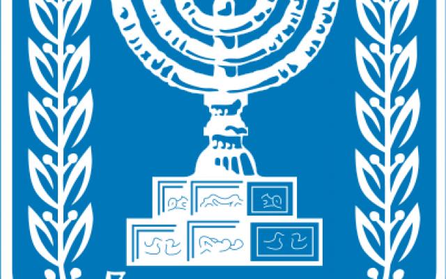 Israel Emblem (Wikimedia Commons)