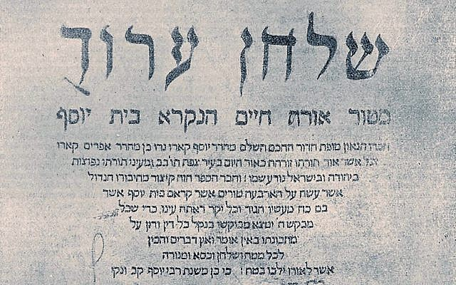 From the frontpiece of Shulhan Arukh, the Code of Jewish Law. (Wikipedia)