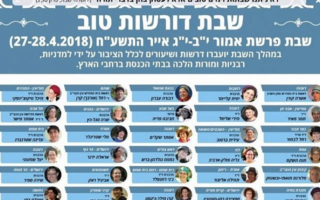 Flyer for Kolech's initiative for women to teach Torah across Israel for Shabbat Parshat Emor, 2018. (Courtesy, Karen Miller Jackson)