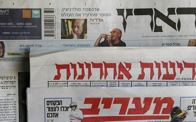 Illustrative. Hebrew newspapers. (Olivier Fitoussi/Flash90)