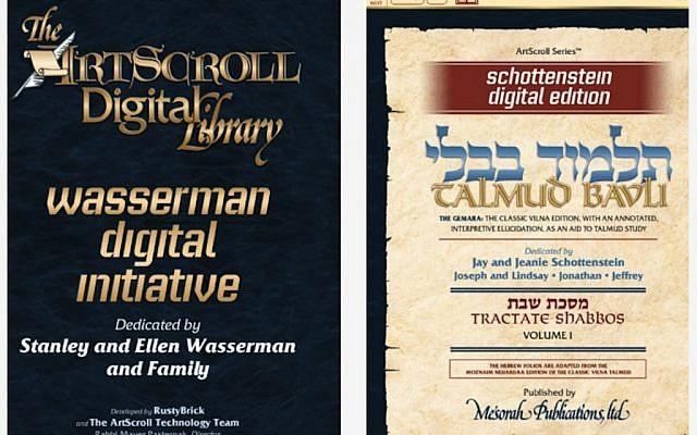 Screenshots of the Digital Talmud app (Photo credit: Courtesy)