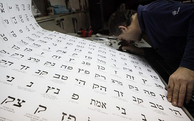 Sheets of newly printed ballots at a printing house in Jerusalem. (Miriam Alster/ Flash90)