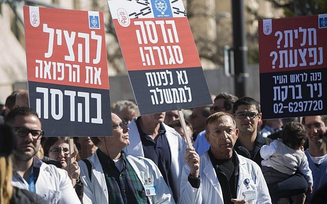 Workers from Hadassah Ein Kerem hospital protesting outside the Prime Minister's Office in Jerusalem over its funding crisis, on Sunday, February 9, 2014. (Photo credit: Yonatan Sindel/Flash90)