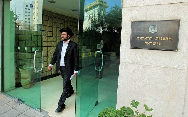 The entrance to the offices of the Chief Rabbinate of Israel, Jerusalem. (Flash90)