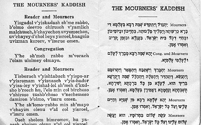 The text of the mourner's kaddish. (via Rabbi Raymond Apple: https://www.oztorah.com)