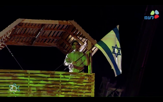A scene from Israel's opening 70th anniversary celebrations at Mount Herzl in Jerusalem, April 18, 2017 (GPO screenshot)