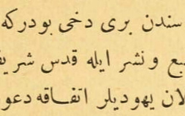 Ahmet Cevdet Pasha, Tarih-i Cevdet, Vol. 6, p. 282, New Edition, 2nd Printing (H. 1309).
