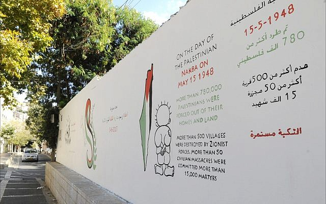 """A mural in the predominantly Arab city of Nazareth calls attention to the Palestinian """"Nakba"""" [catastrophe] of 1948 that coincided with the establishment of Israel. (Larry Luxner)"""