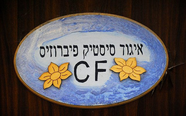 Entrance to Cystic Fibrosis Foundation of Israel's headquarters in Ramat Gan. (Larry Luxner)