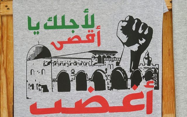 "T-shirt on display in a store in the Muslim quarter of Jerusalem. It glorifies the struggle to ""free"" Jerusalem from the Jews."