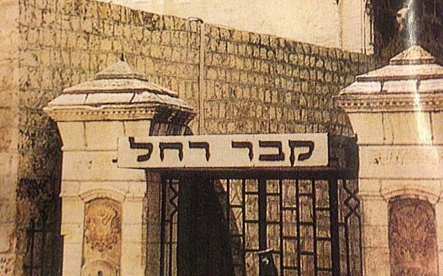 The way that Kever Rachel used to look before they enclosed it.