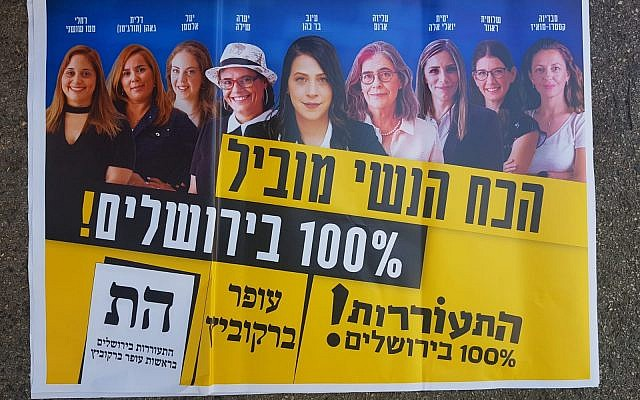 Einav Bar Cohen and the women on Hitorerut's list