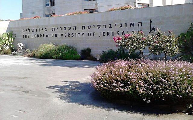 Illustrative. Hebrew University of Jerusalem.(Wikimedia Commons via JTA)