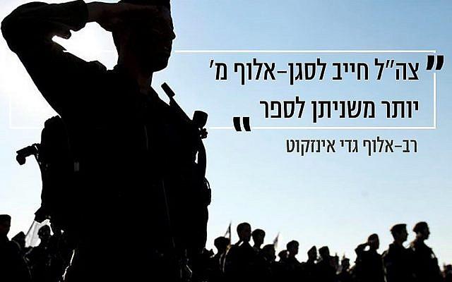 """Israel owes more to Lt. Col. Mem than can be told"" – Lieutenant General Gadi Eizenkot. (Israel Defense Forces, Facebook)"