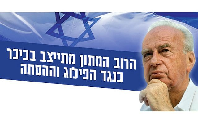 """""""The Moderate Majority will stand in the Square against division and incitement"""" Darkenu ad for Yitzhak Rabin memorial rally, November 2018"""