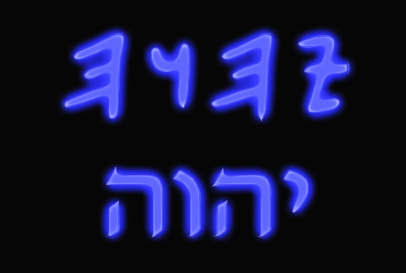 Merkabah and the Gematria of the Holy Name of God