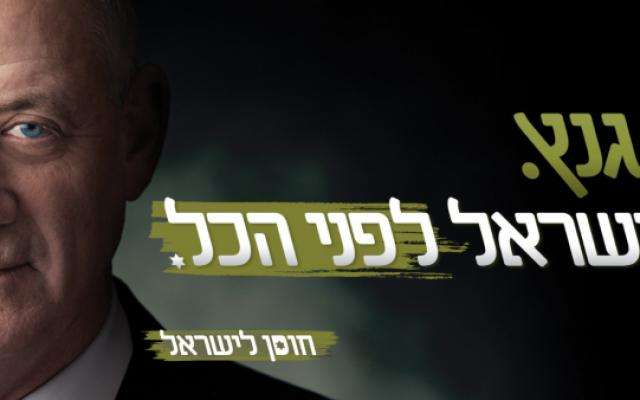 Former Chief of Staff Benny Gantz (Jewish News)