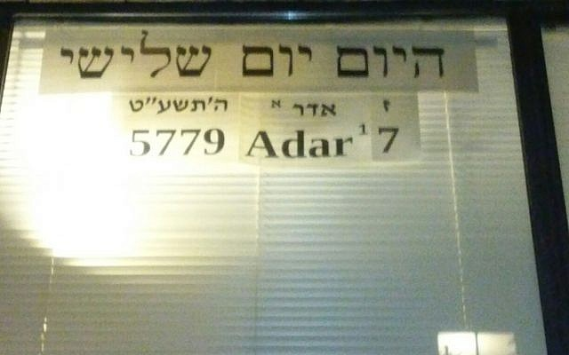 Picture of window at the King George Street in Jerusalem of tonight, the day Moses was born and died. Altruistically, the person living there shows passers by every day what date it is.