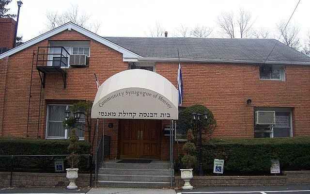 Illustrative. The Community Synagogue of Monsey, NY, in 2008. (Wikipedia)