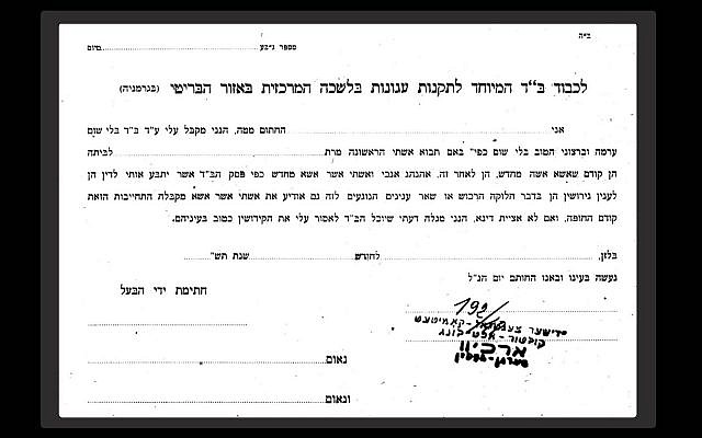A post-Holocaust prenuptial agreement (Archives of the YIVO Institute for Jewish Research)