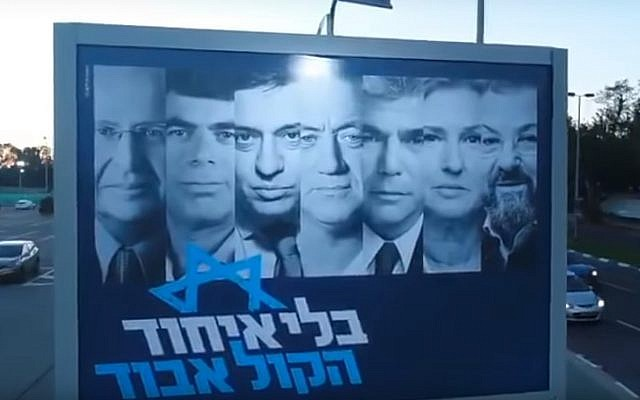 The billboard of the liberal parties that includes Tzipi Livni's face, in contrast to the one that removed her image before it was permitted to be displayed in Bnei Brak. (Screenshot, edited, from YouTube)