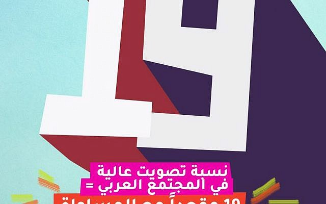 Facebook post from The Abraham Initiatives encouraging Arab citizens of Israel to take part in the elections