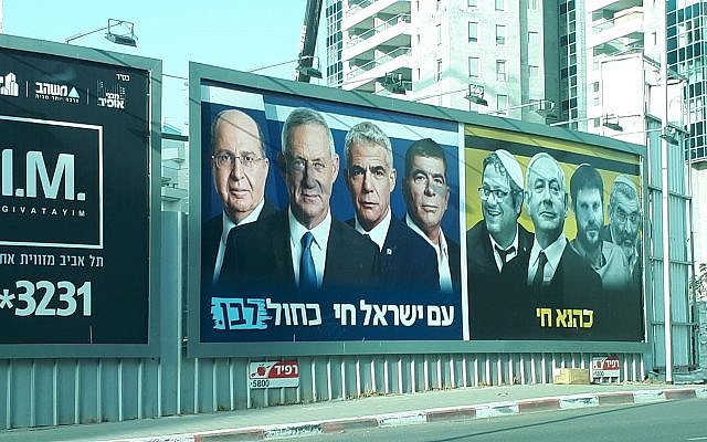 Elections posters in Israel, April 2019
