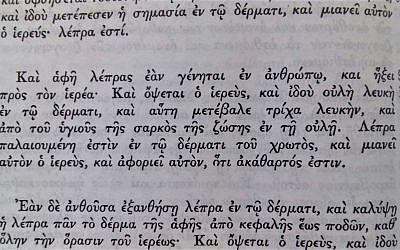 Is a metzora' the same as a leper? (Tazria' & Metzora