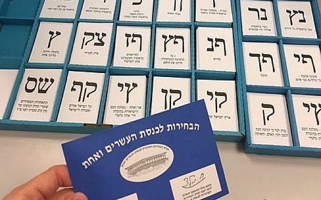 Voting card at the Israeli election 2019 (Jewish News)