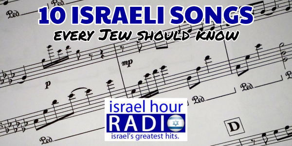 10 Israeli Songs Every Jew Should Know | Josh Shron | The Blogs