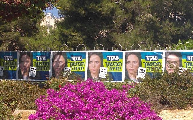 Yamina campaign posters featuring the party head, Ayelet Shaked, outside a Jerusalem polling station, September 17, 2019. (Anne Gordon/The Times of Israel)