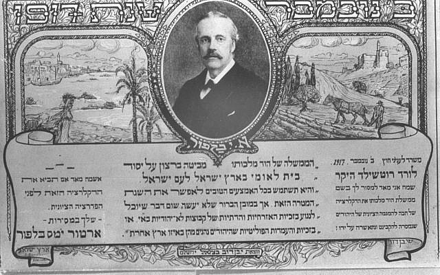 Illustrative. Commemoration of Balfour Declaration upon the 100th anniversary of its signing. (Wikimedia Commons)