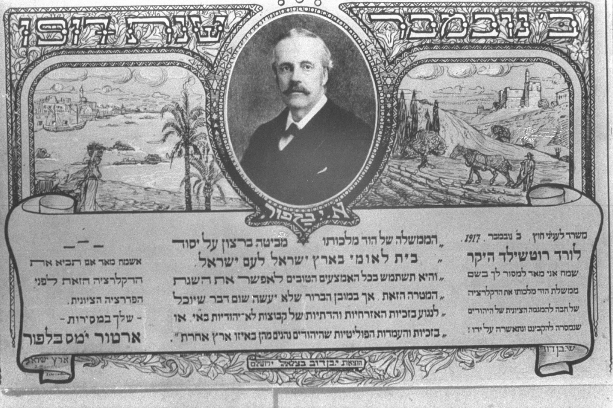 The hidden US role in the Balfour Declaration