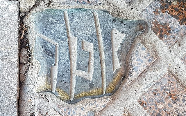 """These bricks mark old Jewish areas all over Spain, put up by the Network of Spanish Jewish Quarters. It says """"Sefarad"""" (Spanish Jews) in Hebrew. In the spaces, it says """"Zachor"""" - Remember. (Source: the author)"""