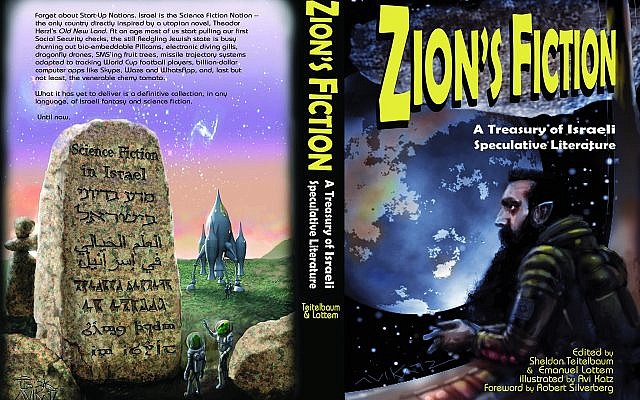 Zion's Fiction cover depicts Theodor Herzl looking down at Israel from outer space. (Image/Sheldon Teitelbaum)
