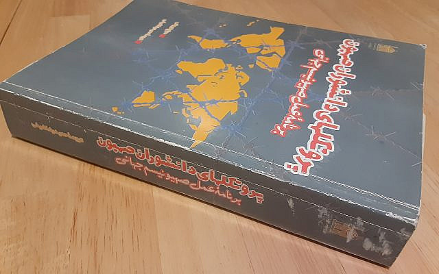 A 500-page Farsi language copy of the Iranian regime's anti-Semitic Protocols of the Elders of Zion, photo by Karmel Melamed
