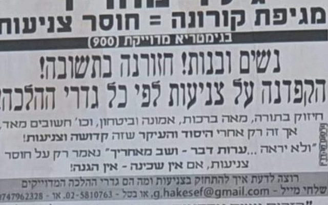 A poster in Bnei Brak calls on women to improve modesty in the name of ending the Coronavirus.