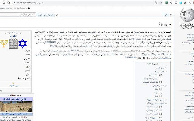 Screenshot taken July 19, 2020 from Wikipedia in Arabic for the word Zionism (https://ar.wikipedia.org/wiki/صهيونية)
