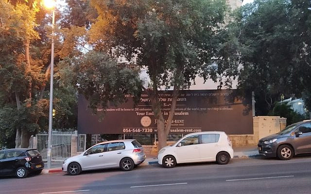 """Soon Jerusalem will be home to 200 embassies,"" reads this hopeful billboard from a Jerusalem developer. Photo: Author."