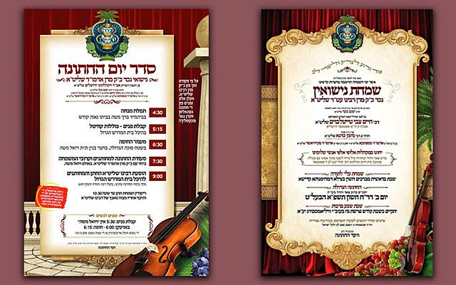 The wedding invitation to the wedding of a grandson of the Satmar rebbe, welcoming thousands. It was later restricted to immediate family only. (Twitter)