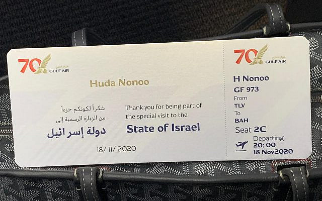 Amb. Houda Nonoo's airline ticket. (Courtesy)