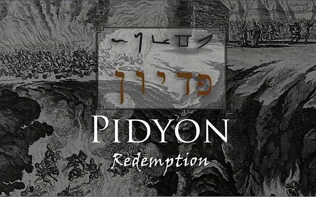 Pidyon HaBen